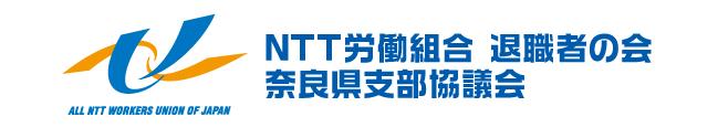 NTT労働組合 退職者の会